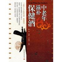 中老年滋补保健酒 张英著 中国轻工业出版社 9787501963270