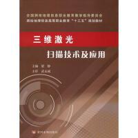 三维激光扫描技术及应用,黄河水利出版社,9787550923492【正版保障】
