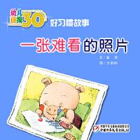 幼儿画报30年精华典藏�q一张难看的照片(多媒体电子书)(仅适用PC阅读)