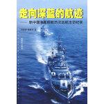走向深蓝的航迹――新中国海军舰艇历次远航出访纪实