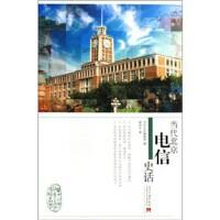当代北京电信史话