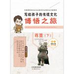 写给孩子的传统文化――博悟之旅・尊重(下)