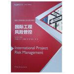 国际工程风险管理