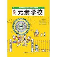 现货速发 元素学校加古里子北京科学技术出版社有限公司9787530467183四季丰美图书专营店