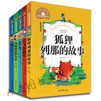 正版包邮!一年级课外书二三国际大奖小说儿童文学读物7-10岁正版5册狐狸列那的故事/汤姆叔叔的小屋/
