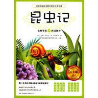 八年级(上)-昆虫记-名师导读+阅读测评-附赠小手册