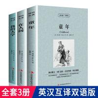 童年在人间我的大学三册高尔基自传体世界名著书籍套装小说初高中生书籍高尔基三部曲中英文对照英汉双语小说故事青少版正版包邮