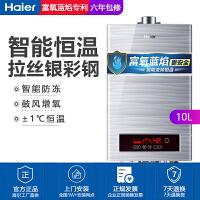 海尔(Haier) 燃气热水器电脑强排式 速热智能恒温 防冻防干烧天然气 10L