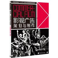 中国高等院校十二五艺术设计精品课程规划教材:影视广告策划与制作(全面讲解影视广告的策划与制作流程,帮助读者快速掌握影视