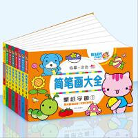 笨笨熊儿童简笔画大全 蒙纸学画8册临摹涂色4-5-6-8岁幼儿美术