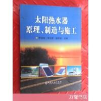 【旧书二手书85品】太阳热水器原理制造与施工 /罗运俊 化学工业出版社