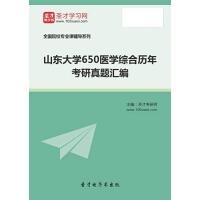山东大学650医学综合历年考研真题汇编【资料】