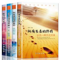 全4册 所有失去的+别在该努力的年纪徘徊不前+愿你的人生美好而辽阔+你的努力终将成就独一无二的自己郭婷励志书籍