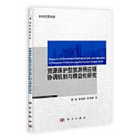 资源保护型旅游供应链协调机制与精益化研究 郭强,董骏峰,董林峰 科学出版社 9787030315663