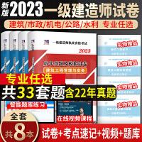 一级建造师2021教材 配套试卷 一级建造师历年真题 一建真题试卷 8本套 一建建筑2021 可选土建房建建筑,市政,机