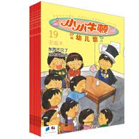 《小小牛顿幼儿馆》(第4辑,共6册)