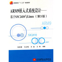 ARM9嵌入式系统设计--基于S3C2410与Linux(第3版)