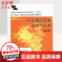 生涯测评结果分析与应用(第8版) Debra S.Osborn