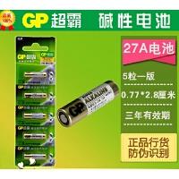 超霸 无汞碱性电池 27A 12V 卷帘门车钥匙遥控器 5节装干电池