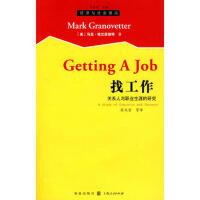 【旧书二手书8成新】找工作 (美)格兰诺维特 ,张文宏 格致出版社9787543214545【正版现货速发】