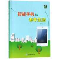 智能手机与老年生活 章佳楠 9787517829171