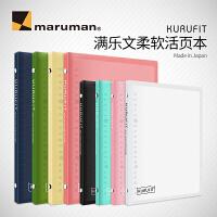 日本Maruman满乐文活页本KURUFIT柔软外壳可拆卸轻薄笔记本记事本手帐本学生文具A5/B5超软活页本
