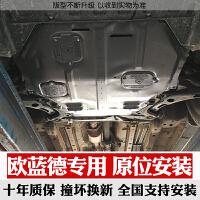 欧蓝德发动机护板专用欧蓝德底盘护板19款三菱欧蓝德发动机下护板