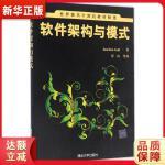 软件架构与模式 Joachim Goll 贾山 9787302450993 清华大学出版社 新华书店 品质保障