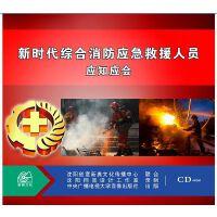 2020年:新时代综合消防应急救援人员应知应会 2CD-ROM 安全管理 安全培训 视频光盘