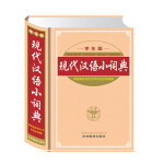唐文 现代汉语小词典(学生版)