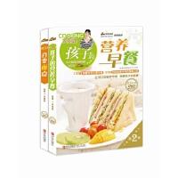 巧厨娘百变面点+孩子的营养早餐全2册(2)(2) 孙春娜 烹饪 青岛出版社巧厨娘-孩子的营养早餐