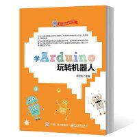 学Arduino玩转机器人 Arduino编程入门书籍 Ardunio IDE安装和使用Ardunio电子项目创意机器