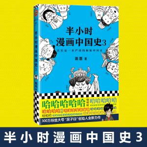 半小时漫画中国史3 二混子曰的历史漫画书 继半小时漫画中国史12世界史后新书 中国通史漫画书籍畅销书排行榜
