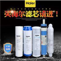 海尔净水器HRO5011-5012A5015150165010 5007-5家用PP棉配件滤芯