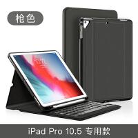 2018新款ipad蓝牙键盘保护套9.7寸苹果平板air2/3带笔槽10.5皮套6 枪色【iPad Pro10.5寸】