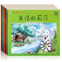 小兔莉莎的成长日记10册 绘本图书3-6岁套装 情商管理图画书 儿童绘本故事书 亲子早教育儿书籍 海心绘本