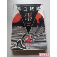 【二手旧书8成新】黑白旅路 /(日)夏树静子著 花城出版社
