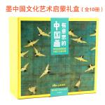 墨中国文化艺术启蒙·有意思的中国画:看懂名画+认识名画家(套装10册)