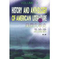 美国文学史及选读(第2册)