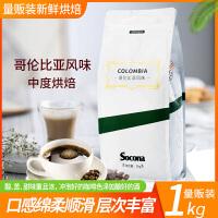 SOCONA哥伦比亚咖啡豆 1KG量贩装 精选新鲜烘焙现磨手冲黑咖啡粉