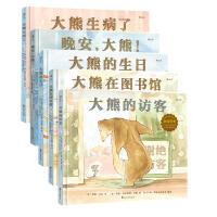 现货】大熊遇见小老鼠系列 大熊的生日 大熊的访客 大熊在图书馆 3-6岁儿童图画书文学绘本绘画漫画连环画卡通故事中国儿