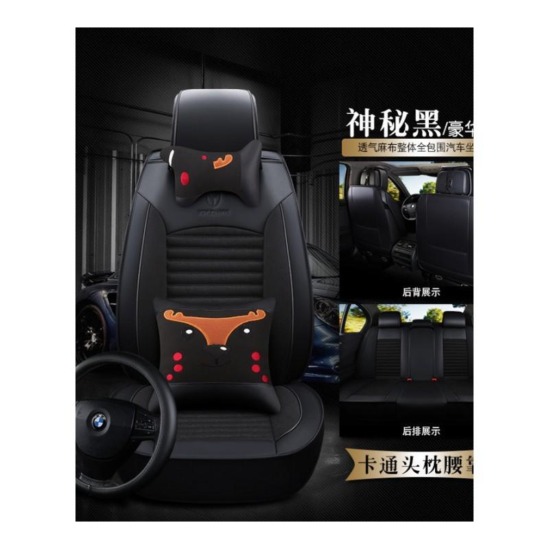 汽车坐垫四季通用亚麻座套北京现代朗动瑞纳IX25亚麻全包围座椅套