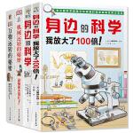 科普百科套装4册 dk万物运转的秘密 dk机械运转的秘密 动物园大逃亡! 身边的科学 身边的科学 我放大了100倍!共