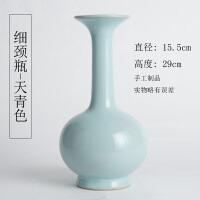 仿古汝窑陶瓷花瓶瓷器摆设蓝色艺术复古中式简约家居客厅装饰摆件
