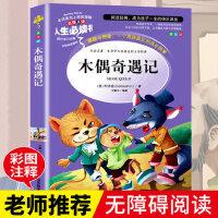 正版 木偶奇遇记 小学生青少年版课外书必读三四五六年级阅读书籍9-10-11-12岁畅销儿童文学3-4-5-6年级世界