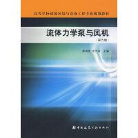 【二手书旧书8成新】流体力学泵与风机 第五版 蔡增基 9787112111213