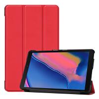 2019三星Galaxy Tab A 8.0英寸保护套SM-P200平板电脑皮套P205壳