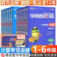 全套12册正版学而思秘籍小学数学计算专项突破教程+练习题一二三四五六/123456年级小学生奥数教材培训资料计算题大全