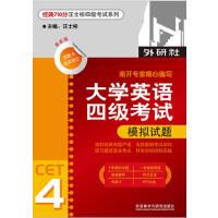 大学英语四级考试模拟试题(经典710分汪士彬四级考试系列)(2013版)
