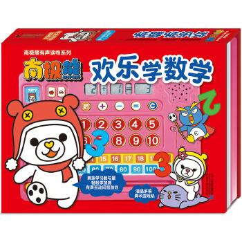 欢乐学数学           南极熊有声读物系列 跟着南极熊一起玩游戏,学习有趣的数学!